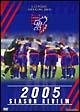 FC東京シーズンレビュー2005