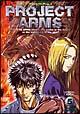 PROJECT ARMS SPECIAL EDIT版 VOL.5