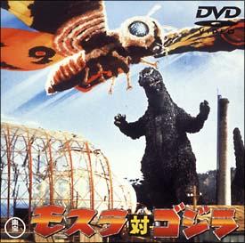 モスラ対ゴジラ モスラ対ゴジラ: 中古 | DVDの通販ならネットオフ OK カートに進む 在庫