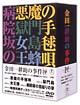 金田一耕助の事件匣 市川崑×石坂浩二 金田一耕助シリーズ 劇場版DVD-BOX