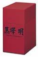 黒澤明 THE MASTERWORKS 1 RECOMPOSED EDITION