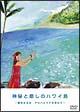 神秘と癒しのハワイ島 ~根本はるみ アロハとマナを求めて~