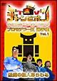 TVチャンピオン テクニカル・スーパースターズ プロモデラー王選手権 Vol.1