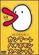 カンテーレ ハチエモン スペシャル