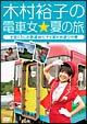 木村裕子の電車女☆夏の旅 土佐くろしお鉄道deビチョ濡れ水遊びの巻