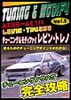 AE86~AE111 レビン・トレノ チューニング&モディファイ VOL 1