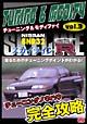 スカイラインGT-R BNR32 チューニング&モディファイ VOL.3 2004日本