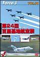 エアショー 4 第24回百里基地航空祭('06年 7月 茨城)