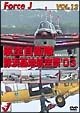 エアショー 12 静浜基地航空祭'03 ('03年5月25日航空自衛隊 静浜基地 静岡県)