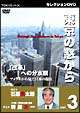 東京の窓から 3 ゲスト堺屋太一 「改革」への分水嶺 アメリカから見た日本の現在