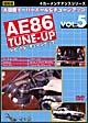 太田屋オーバーホール&チューンアップ VOL.5 AE86(レビトレ) TUNE-UP