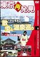癒し系DVDシリーズ 東京再発見・散歩と温泉巡り 1 大江戸温泉物語