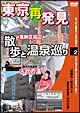癒し系DVDシリーズ 東京再発見・散歩と温泉巡り 2 古代の湯