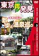 癒し系DVDシリーズ 東京再発見・散歩と温泉巡り 3 前野原温泉 さやの湯処