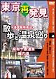 癒し系DVDシリーズ 東京再発見・散歩と温泉巡り 4 麻布十番温泉 越の湯