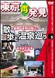 癒し系DVDシリーズ 東京再発見・散歩と温泉巡り 5 天然温泉 東京染井温泉・Sakura