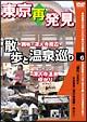 癒し系DVDシリーズ 東京再発見・散歩と温泉巡り 6 天然温泉 深大寺温泉ゆかり