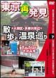 癒し系DVDシリーズ 東京再発見・散歩と温泉巡り 7 天然温泉ヌーランド さがみ湯