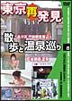 癒し系DVDシリーズ 東京再発見・散歩と温泉巡り 8 天然温泉・戸越銀座温泉