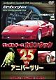 DVD名車シリーズ別冊 4 ランボルギーニ カウンタック 25th アニバーサリー デジタルリマスター新編集版