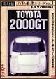 復刻版DVD名車シリーズ 1 トヨタ2000GT