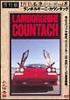 復刻版DVD名車シリーズ 8 ランボルギーニ・カウンタック