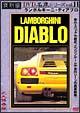 復刻版DVD名車シリーズ 11 ランボルギーニ・ディアブロ