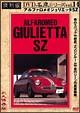 復刻版DVD名車シリーズ 14 アルファロメオジュリエッタSZ