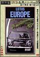 復刻版DVD名車シリーズ 15 ロータス・ヨーロッパ