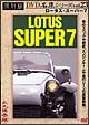 復刻版DVD名車シリーズ 23 ロータス・スーパー7