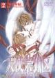 天使禁猟区 3 「物質界編」 転生-REGENERATION-