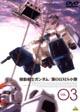機動戦士ガンダム~第08MS小隊 3