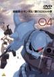 機動戦士ガンダム~第08MS小隊 4