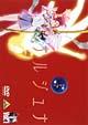地球少女アルジュナ Director's Edition 1