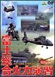 平成14年度 富士総合火力演習/FIRE POWER REVIEW 2002 JGSDF-1