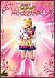 美少女戦士セーラームーン 無限学園~ミストレス・ラビリンス 【改訂版】