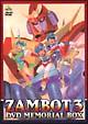 無敵超人ザンボット3 DVD メモリアルボックス