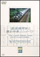 パール・トラン・シリーズ3 THE DOUBLE HEADER/重連機関車
