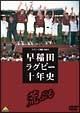 ラグビー三国史2003 早稲田ラグビー十年史 ~荒ぶる~