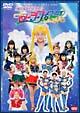 '96 サマースペシャルミュージカル 美少女戦士セーラームーン セーラースタズ