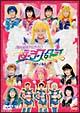 '97 ウインタースペシャルミュージカル 美少女戦士セーラームーン セーラースターズ