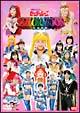 美少女戦士セーラームーン ~永遠伝説~'97サマーミュージカル