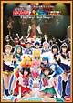 美少女戦士セーラームーン 永遠伝説[改訂版]'98ウインタースペシャルミュージカル
