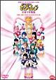 2004ウインタースペシャルミュージカル 美少女戦士セーラームーン 火球王妃降臨