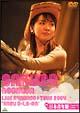 野川さくらLIVE にやっほ~TOUR 2004春 U・La・Ra