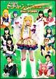 美少女戦士セーラームーン '99サマースペシャルミュージカル かぐや島伝説 [改訂版]