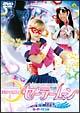 美少女戦士セーラームーン Act.ZERO「セーラーV誕生!」