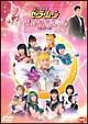 2005ウィンタースペシャルミュージカル 美少女戦士セーラームーン 新かぐや島伝説