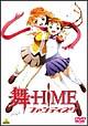 舞-HiME ファンディスク