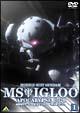 機動戦士ガンダム MSイグルー -黙示録0079- 1 ジャブロー上空に海原を見た